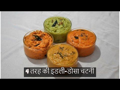 4Types Idli -Dosa Chutneys  4 तरह की इडली डोसा चटनी   Easy & Quick Chutney Recipe- Food Connection