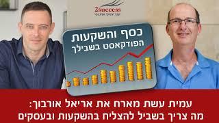 #x202b;עמית עשת עם אריאל אורבוך: מה צריך בשביל להצליח בהשקעות ובעסקים#x202c;lrm;