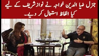 General Zia Ud Din Khawaja Abusing At Nawaz Sharif In Interview