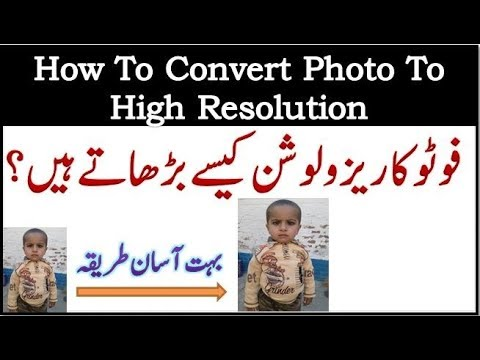 How To Convert Low Resolution Photos To High Resolution Easily |Urdu/Hindi|