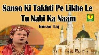 New Qawwali Imran Taj - Sanso Ki Takhti Pe Likhe Le Tu Nabi Ka Naam - Teena Audio