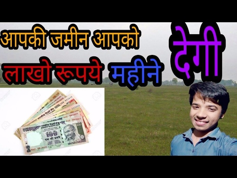 खाली पड़ी जमीन से लाखो रूपये महीना।  How to use your land for monthly Income.
