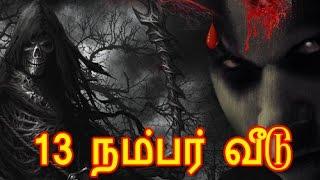 Pathimoonam Number Veedu | Tamil Full Horror Super Hit Movie | Baby | Full HD Video