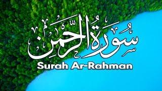 سورة الرحمن [ كاملــــة ] تـلاوة مميزة تفوق الوصف إستمع بقلبـك..🎧💙| Surah Ar-Rahman