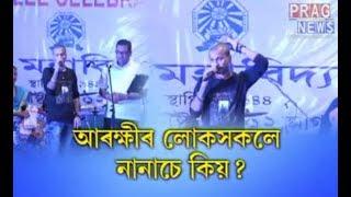 Heartthrob Zubeen Garg at Nagaon College || Zubeen wants Rupak Sarma as cultural minister