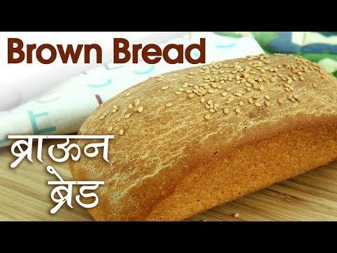 How To Make Whole Wheat Brown Bread | ब्राउन ब्रेड | Whole Wheat Flour Bread Recipe In Hindi | Neha