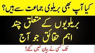Barelvi Jmat Kay Mutaliq Aham  Haqaiq   Islamic Solution