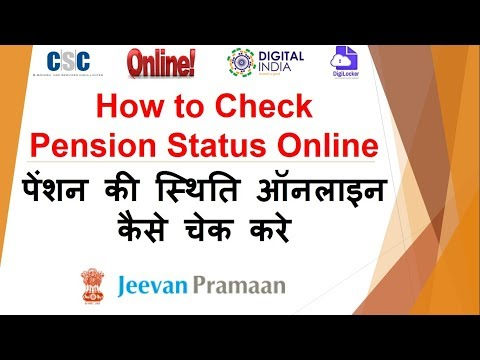 How to Check Pension Status Online | पेंशन की स्थिति ऑनलाइन कैसे चेक करे
