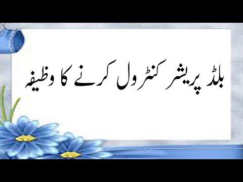 darood e tanjeena ka wazifa | Har Muskil Ka Hal Ho jye ga| Islamic wazifa official