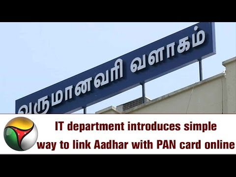 Income Tax department introduces simple way to link Aadhar with PAN card online