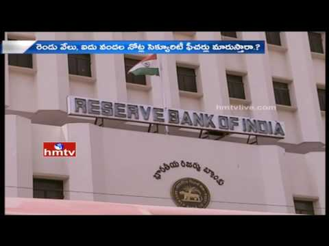 Govt To Change Security Features of New 2000 & 500 Currency | HMTV