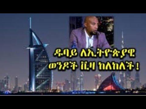 Dubai prohibits visa for all Ethiopian men
