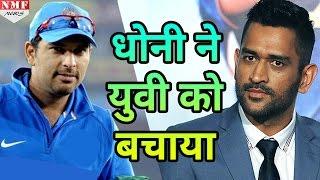 जब M S Dhoni की सूझ-बूझ से बचा Yuvraj Singh का Wicket