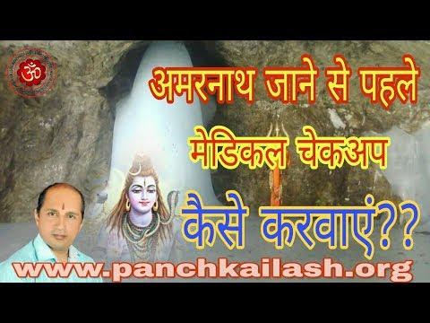 Amarnath jane ke liye medical checkup kaise or kaha karaye