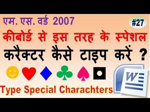 How to type Special keyboard Characters Like ☻ ♥ ♦ ♣ ♠ ◘ ◙  - कीबोर्ड से ♥ ♦ ♣  ◙  टाइप करें (#27)