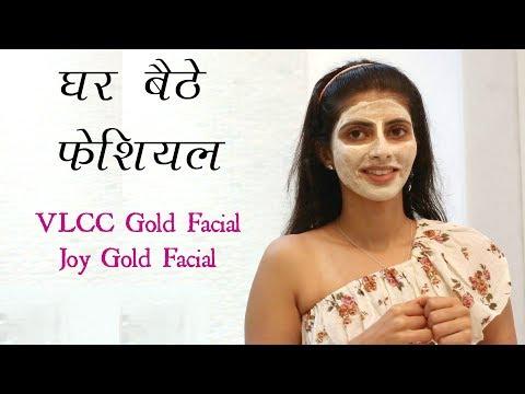 (Hindi) I Tried At Home Facial Kits India - VLCC Gold Facial + Joy Facial