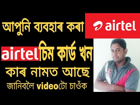 How to check Airtel Sim card owner name. Airtel assam