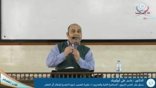 علم النفس التربوي،  المحاضرة الثانية والعشرون 1، نظرية التعميم جود المفسرة لإنتقال أثر التعلم
