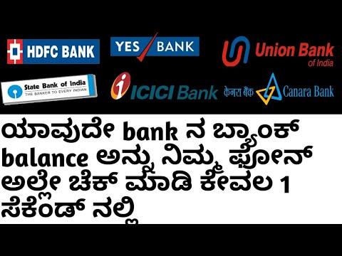 how to check  bank balance on mobile||ntech kannada