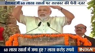 Ankhein Kholo India | 30th December, 2016 - India TV
