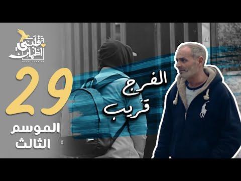 برنامج قلبي اطمأن | الموسم الثالث | الحلقة 29 | الفرج قريب | الأردن