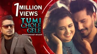 Tumi Chole Gele | Muhammad Milon | Imtu | Tania Brishty | Bangla new song 2018