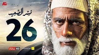 مسلسل نسر الصعيد الحلقة 26 السادسة والعشرون HD | بطولة محمد رمضان - Nesr El Sa3ed Eps 26
