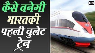 भारत कि पेहली बुलेट ट्रेन बन पायेगी या नहीं...