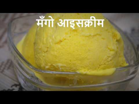 Mango Ice-cream Recipe in Marathi | मँगो आइसक्रीम | Ambyache Ice-cream | Keshar Mango Ice-cream