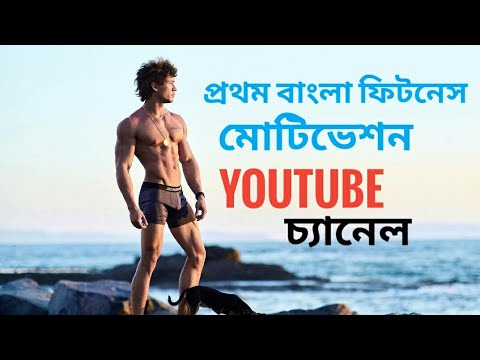 Welcome to West Bengal's first Bengali fitness channel named BONG  FITNESS  by your bro Shibam Saha
