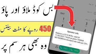 Get Rs 500 Balance Free On Every Network In Pakistan And India 2020