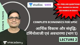 L2: Economic Development and Growth: Terminology and Concepts (Part-1) | Complete Economics for UPSC