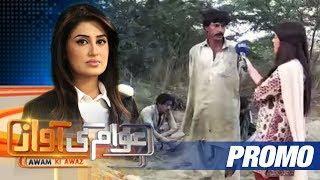 Mazaar Ke Naam Pe Paisa Wasool | Awam Ki Awaz | PROMO | SAMAA TV