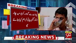 80 percent project of  drinking water complete at Gwadar - 20 April 2018 - 92NewsHDPlus