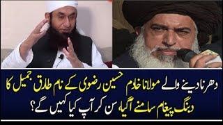 Maulana Tariq Jameel comment on Khadim Hussain Rizvi and others