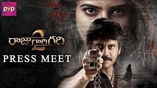 Raju Gari Gadhi 2 Press Meet Full Event | Nagarjuna | Samantha | Seerat Kapoor | Ohmkar | PVP Cinema