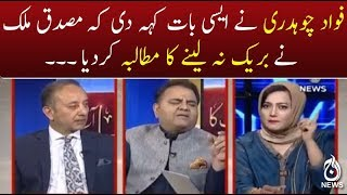 Musadik Malik demands not to take break on Fawad Chaudhry comment
