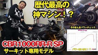 CBR1000RR-R SP 歴代最高マシン!?