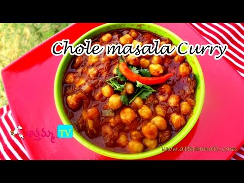 How to Cook Chole masala curry (చోలే మసాలా కూర) .:: by Attamma TV ::.