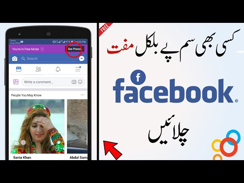 Use Unlimited Free Facebook On Zong Telenor Jazz Ufone 2018