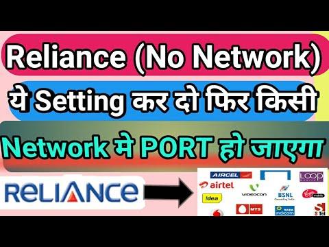 Reliance यूजर के लिए खुसखबरी । No network। How to port Reliance to vodafone,Airtel ,Idea jio Sim