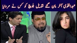 Qandeel Baloch Case Finally Exposed | At Q | 15 October 2017 | Neo News