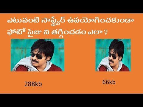 How To Resize Images Or Photo I In Telugu I Telugu Tech Video Tutorials I
