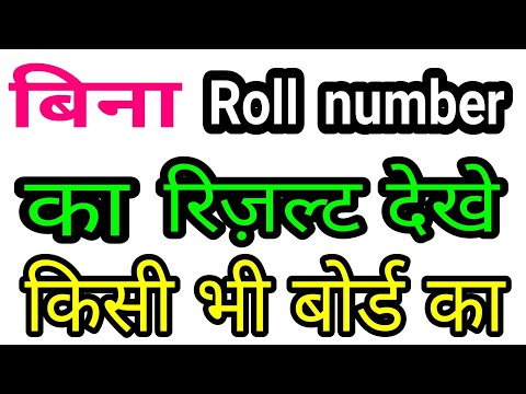 How to check results by name without roll number 2018 | Bina roll no. ka result kaise dekhe 2018
