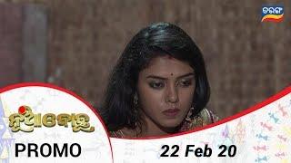 Nua Bohu | 22 Feb 20 | Promo | Odia Serial - TarangTV