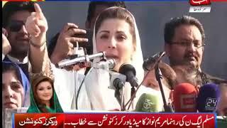 Maryam Nawaz Addresses Social Media Convention in Sargodha