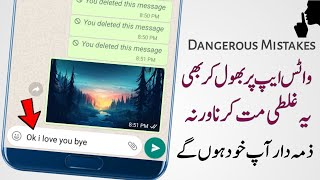 Dont do these 3 mistakes on Whatsapp