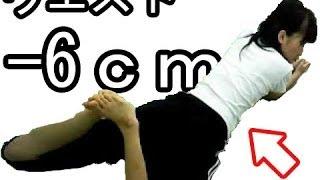 無料メルマガ登録は今すぐこちらから http://fujitamario.com/890.html  他の体操も、ブログで見て下さい:http://fujitamario.com/  たった1分でコツコツやせる体操シリーズを紹介してます。 毎日ちょっとやるだけでカラダが引き締まる、ダイエット体操です。