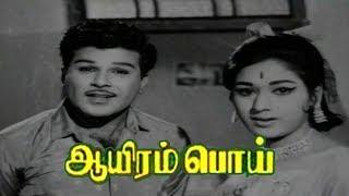 Aayiram Poi | Tamil Full Comedy Movie | Jaishankar,Vanisri,Cho,Manorama | Muktha Srinivasan