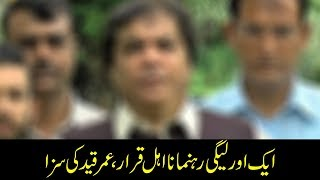 Court sentences Hanif Abbasi to life jail in ephedrine quota case | 24News HD
